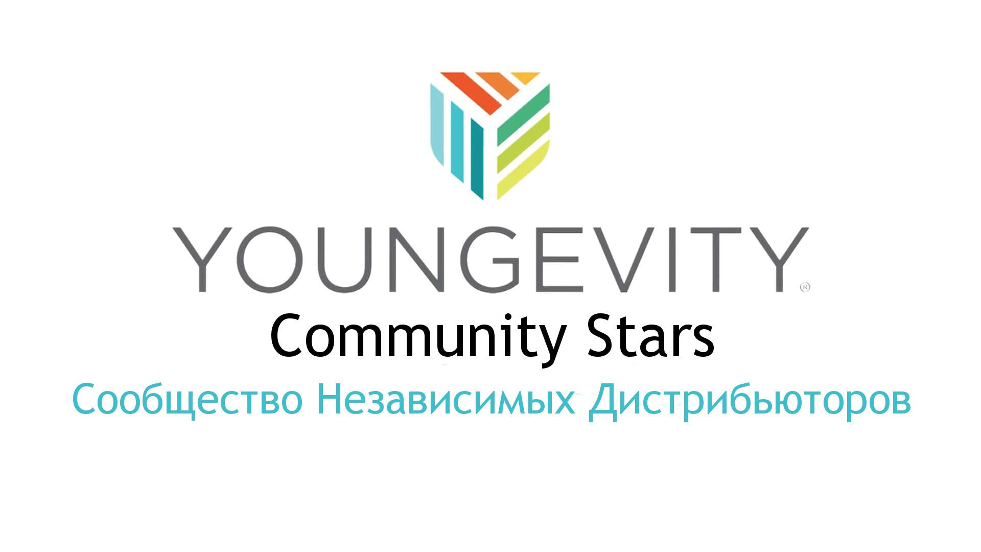 ComStars - команда дистрибьюторов Youngevity