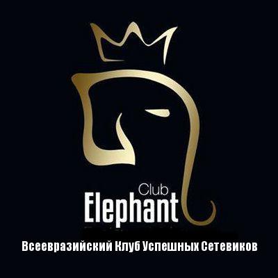 Элефантовский Клуб