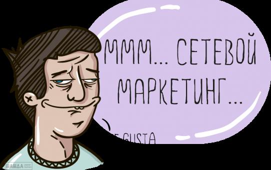 имидж сетевого маркетинга