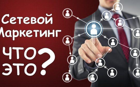 Что нужно знать о сетевом маркетинге?